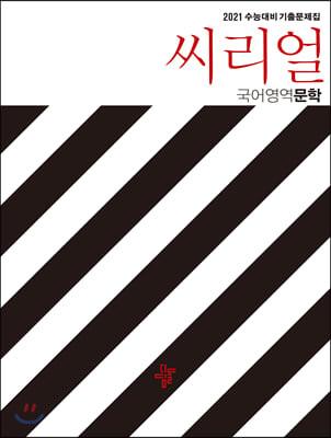 씨리얼 국어영역 문법+화법+작문 (2020년)