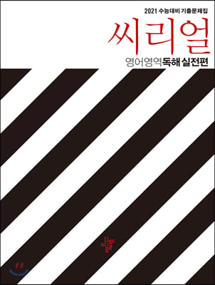 씨리얼 영어영역 독해 실전편 (2020년)