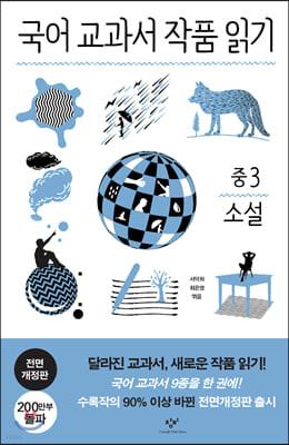 국어 교과서 작품 읽기 중3 소설