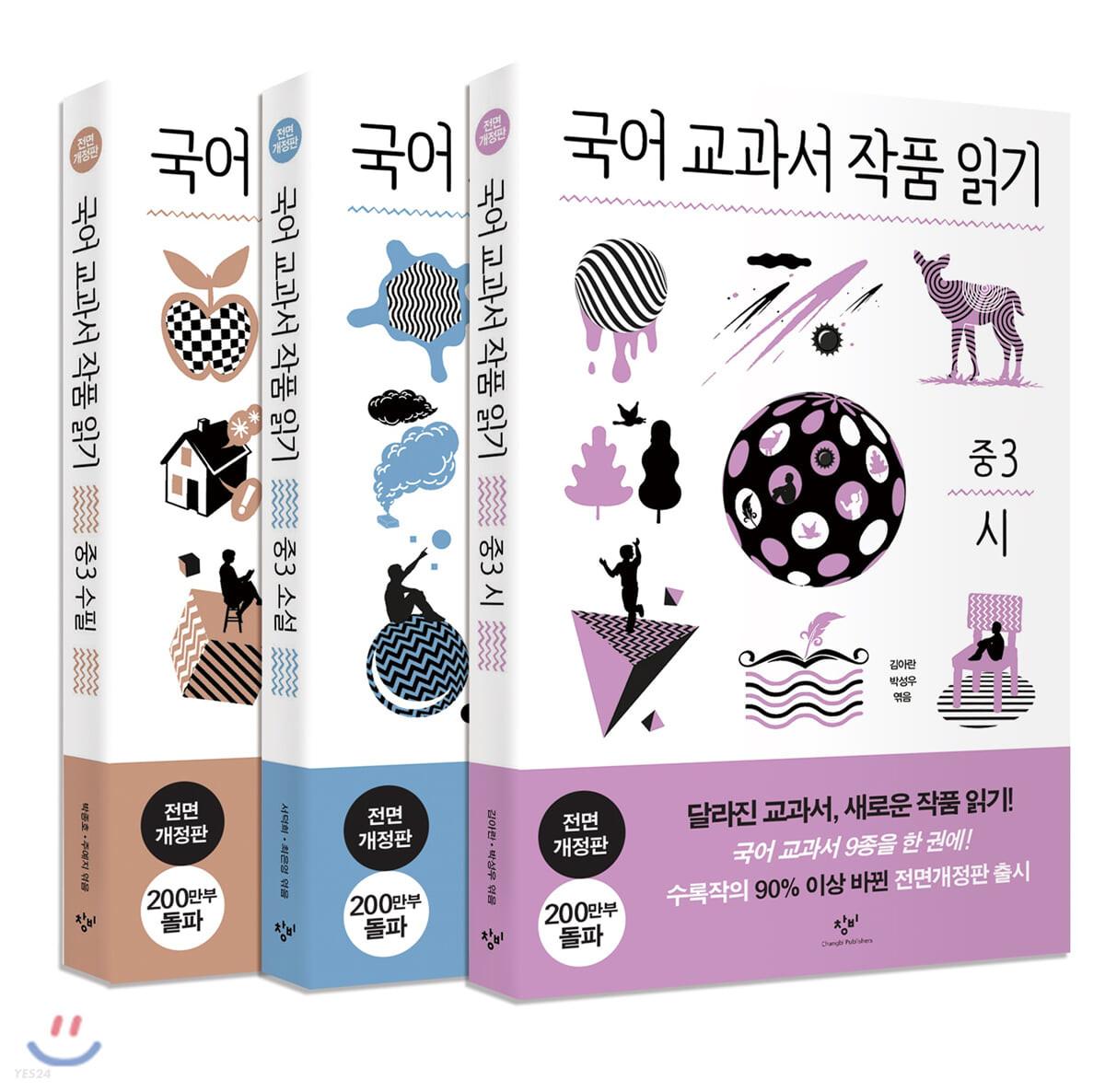 국어 교과서 작품 읽기 중3 세트