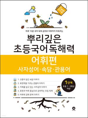 뿌리깊은 초등국어 독해력 어휘편 1단계 (초등1,2학년)