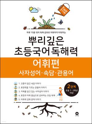 뿌리깊은 초등국어 독해력 어휘편 2단계 (초등1,2학년)