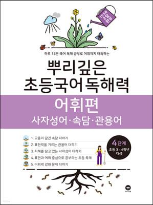 뿌리깊은 초등국어 독해력 어휘편 4단계 (초등3,4학년)