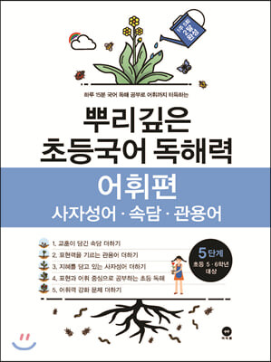 뿌리깊은 초등국어 독해력 어휘편 5단계 (초등5,6학년)