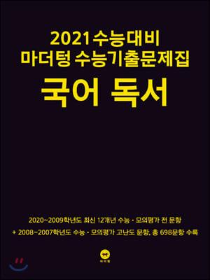 2021 수능대비 마더텅 수능기출문제집 국어 독서 (2020년)