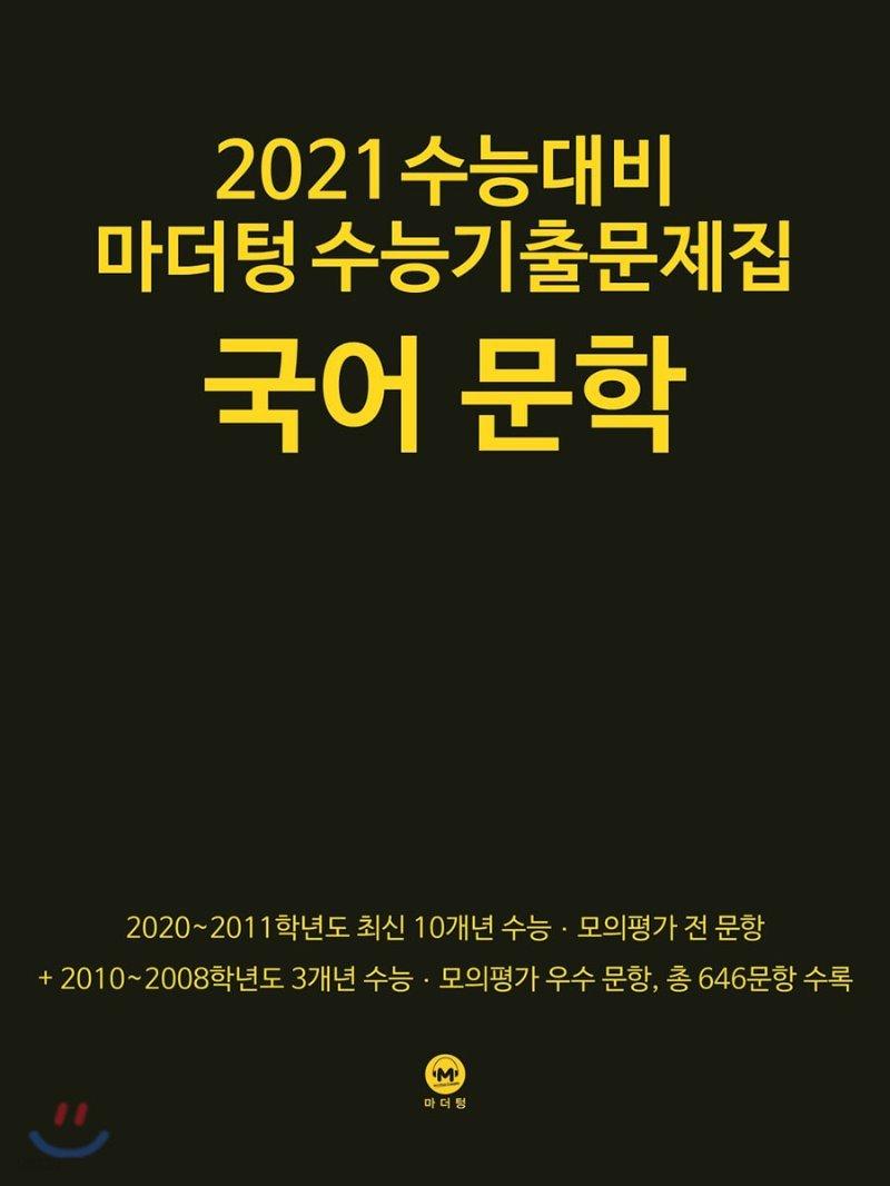 2021 수능대비 마더텅 수능기출문제집 국어 문학 (2020년)
