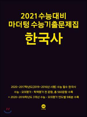 2021 수능대비 마더텅 수능기출문제집 한국사 (2020년)
