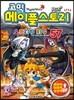 코믹 메이플스토리 오프라인 RPG 57