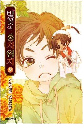 [고화질] 벚꽃의 홍차왕자 09권