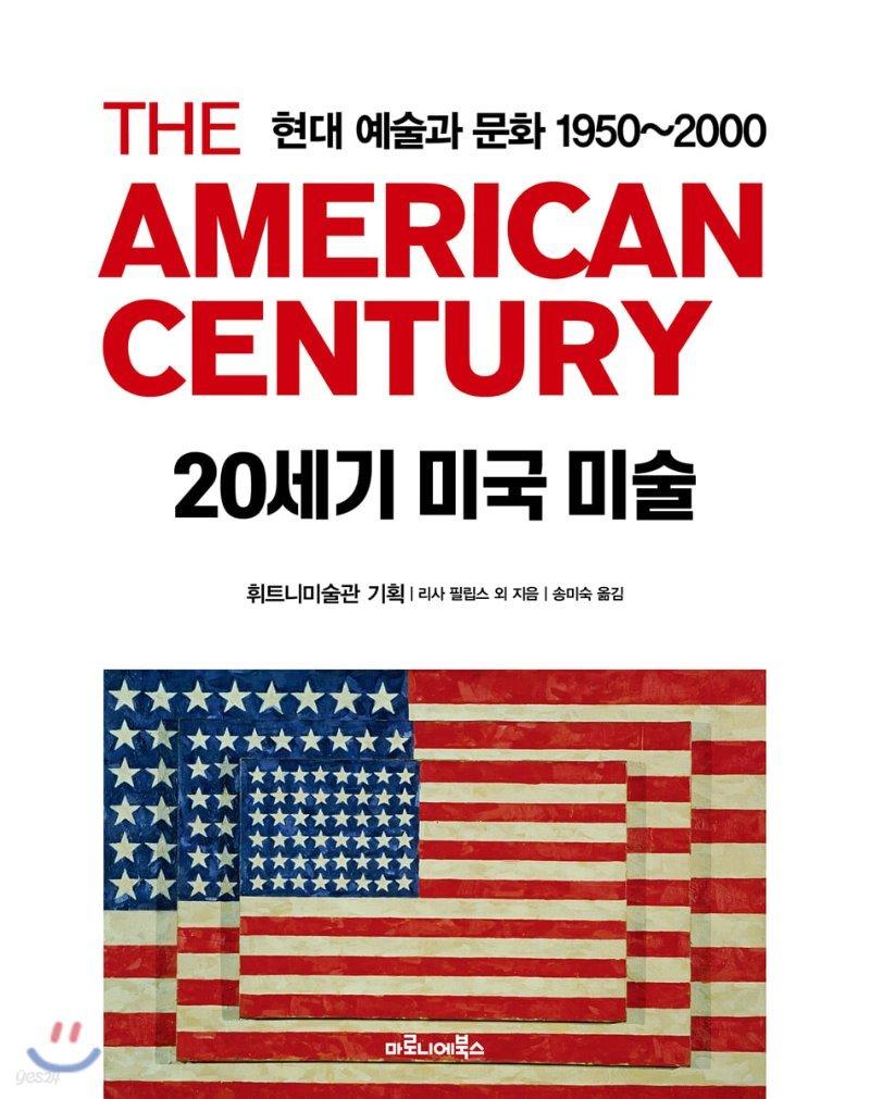 20세기 미국 미술