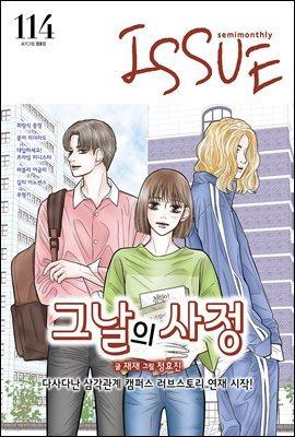 [고화질] [격주간] 이슈 2019년 114호
