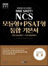 2020 공유인 NCS 모듈형+PSAT형 통합 기본서