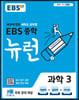 EBS 중학 뉴런 과학 3 (2021년용)