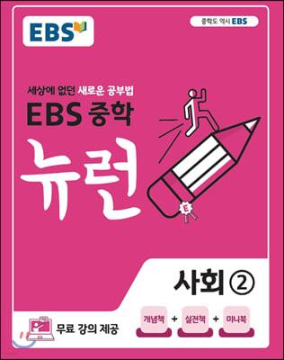 EBS 중학 뉴런 사회 2 (2021년용)