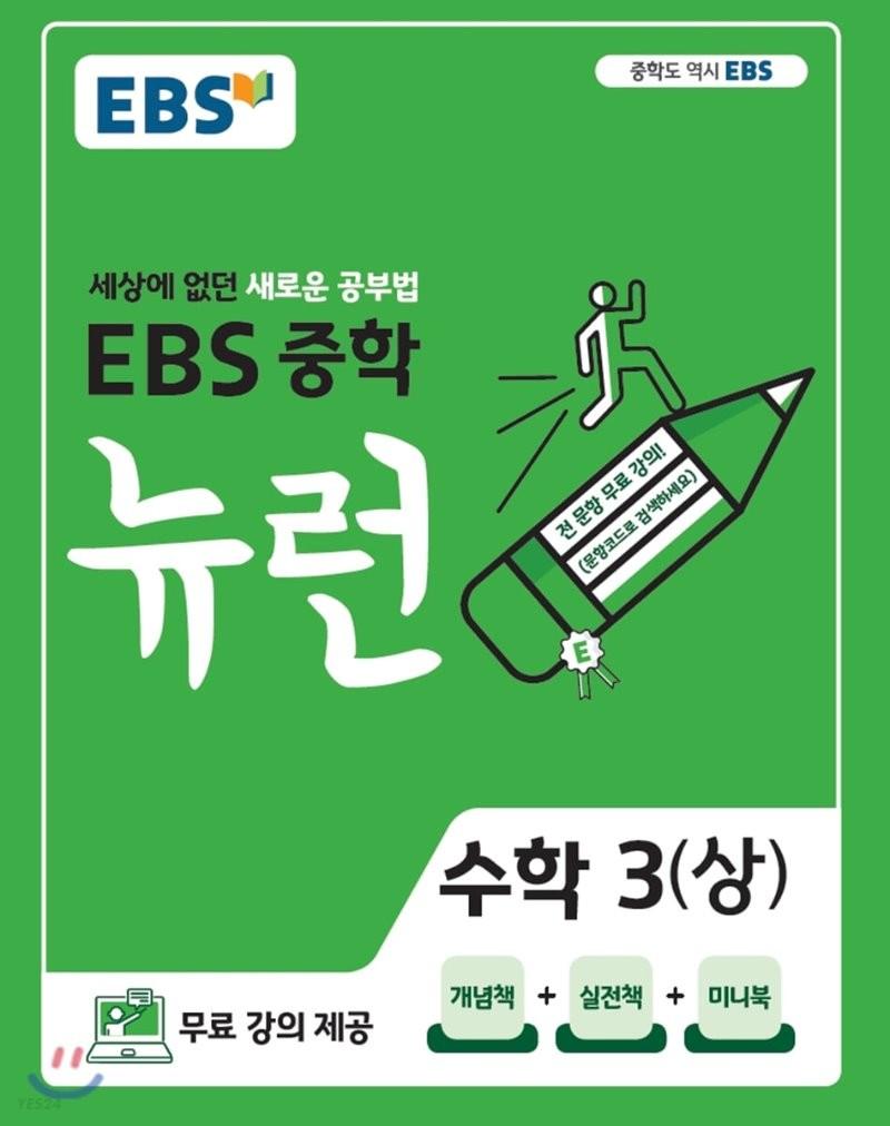 EBS 중학 뉴런 수학 3 (상) (2020년)