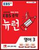 EBS 중학 뉴런 영어 3 (2021년용)