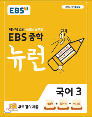 EBS 중학 뉴런 국어 3 (2021년용)