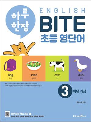 하루 한장 English BITE 초등 영단어 3학년 과정