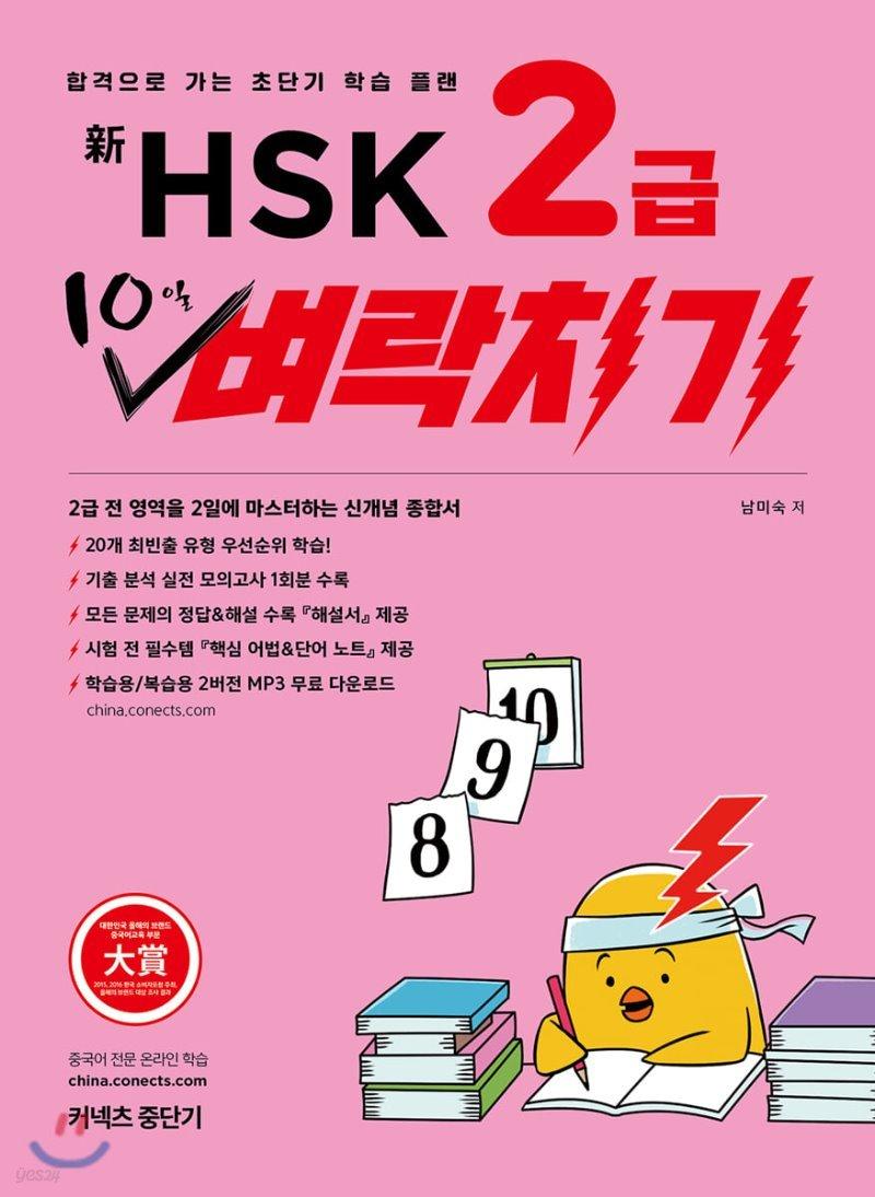 신HSK 2급 10일 벼락치기