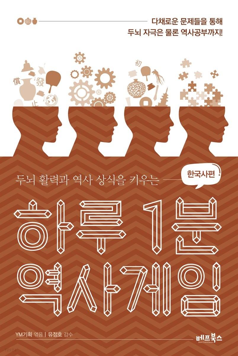 하루 1분 역사게임 한국사편