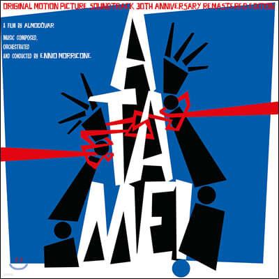 욕망의 낮과 밤 영화음악 (Atame! OST by Ennio Morricone)