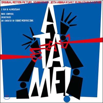 욕망의 낮과 밤 영화음악 (Atame! OST by Ennio Morricone) [LP]