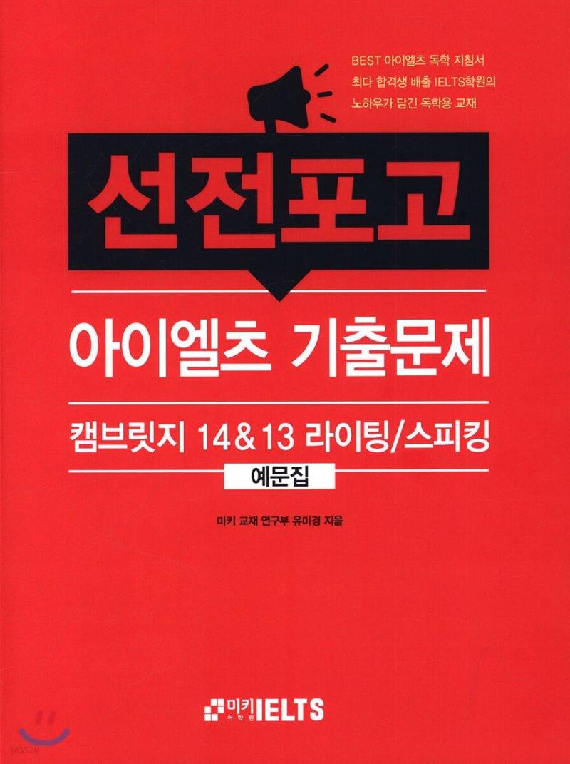 선전포고 아이엘츠 기출문제 캠브릿지 14&13 라이팅/스피킹 예문집