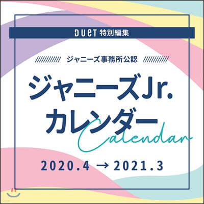 (예약도서)ジャニ-ズJr. カレンダ- 2020.4-2021.3