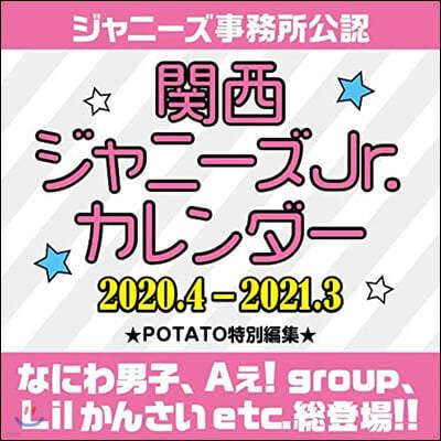 (예약도서)關西ジャニ-ズJr. カレンダ- 2020.4-2021.3