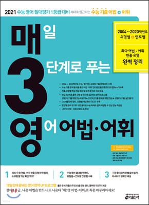 매3영 매일 3단계로 푸는 영어 어법·어휘 (2020년)