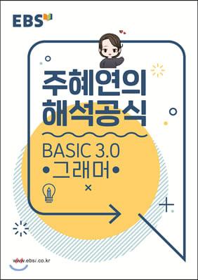 EBSi 강의노트 기본개념 주혜연의 해석공식 BASIC 3.0 그래머