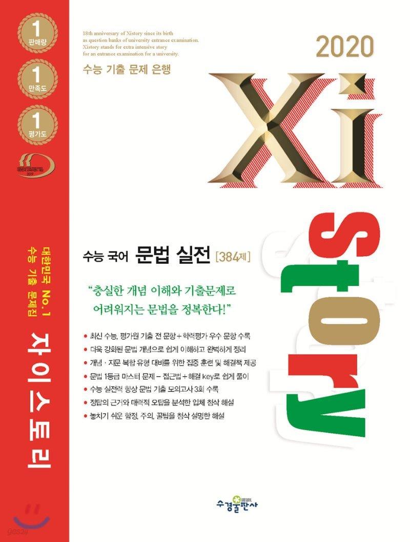 2020 Xistory 자이스토리 수능 국어 문법 실전