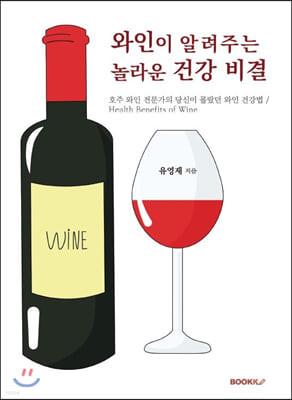 와인이 알려주는 놀라운 건강 비결