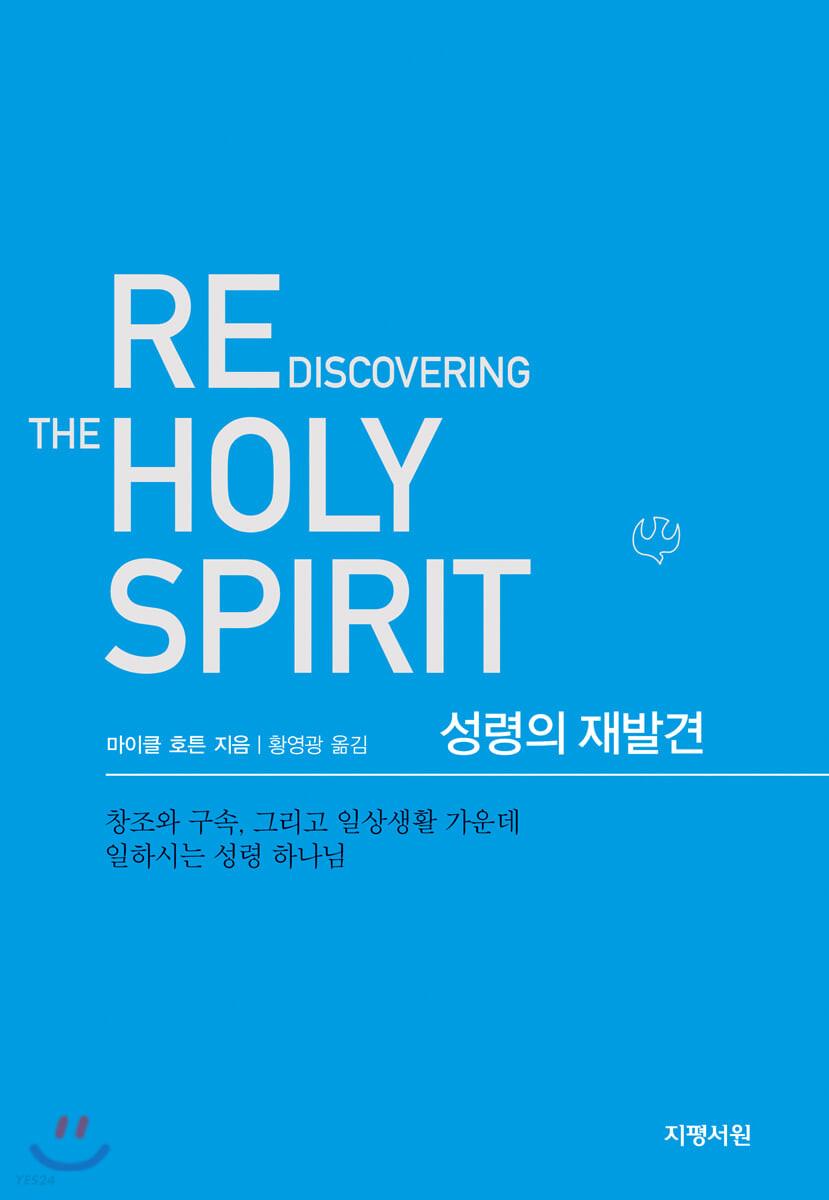성령의 재발견