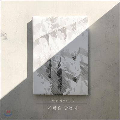 김명선 - 낙헌제 2집: 사랑은 남는다