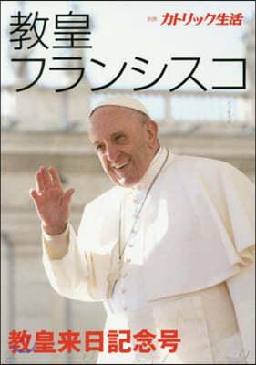 敎皇フランシスコ