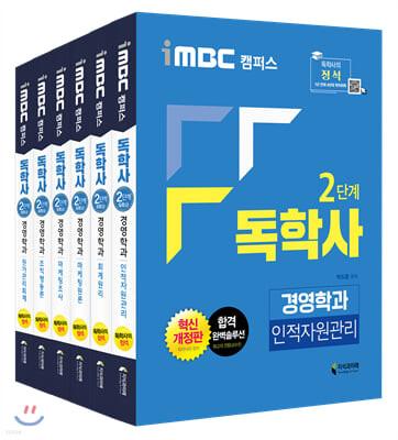 iMBC 캠퍼스 독학사 경영학과 2단계 세트