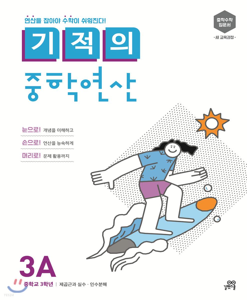 기적의 중학연산 3A