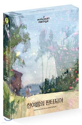 한여름의 판타지아 (2Disc 풀슬립 한정판) : 블루레이