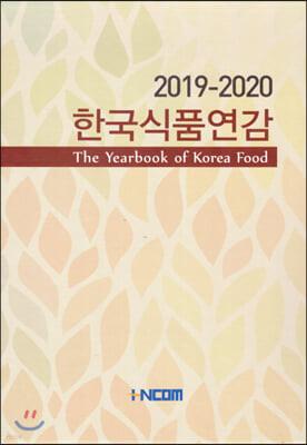 한국식품연감 2019-2020