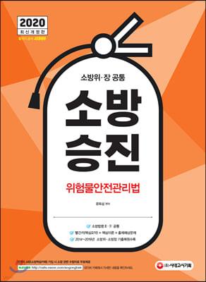 2020 소방승진 위험물안전관리법