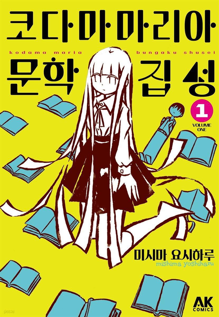 코다마 마리아 문학집성 01