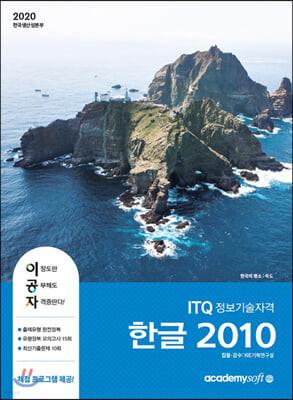 2020 이공자 ITQ한글 2010 (좌무선)