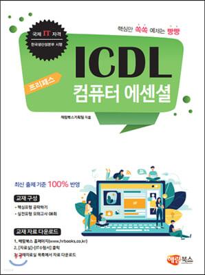 프리패스 ICDL 컴퓨터 에센셜