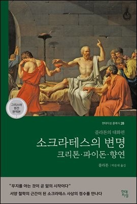 소크라테스의 변명·크리톤·파이돈·향연 (그리스어 원전 완역본)