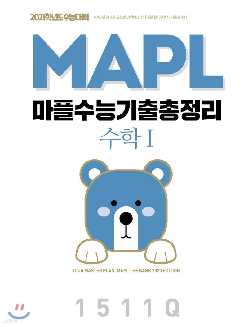 MAPL 마플 수능기출총정리 수학 1 (2020년)