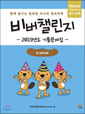 비버챌린지 2019년도 기출문제집(중고등학생용)