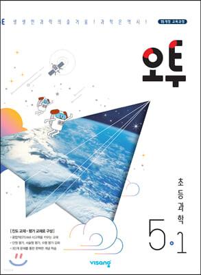 오투 초등과학 5-1 (2021년용)