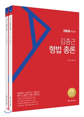 2020 ACL 김중근 형법 기본서 세트