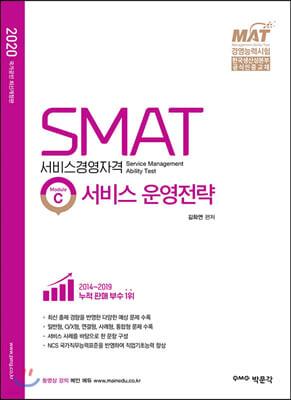 2020 SMAT Module C 서비스 운영전략